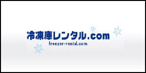 冷凍庫レンタル.com